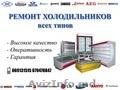 Ремонт холодильников в Бельцах и по северу Молдовы.